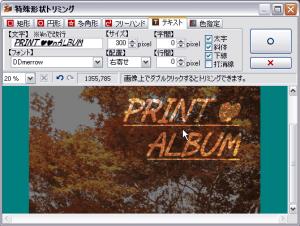 Print Album Ver1.12